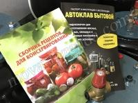 рецепты для автоклава