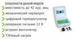инкубатор рябушка на 12 В особености