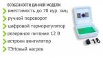 Рябушка Smart 70 12В Турбо (цифровой, ручной) особености